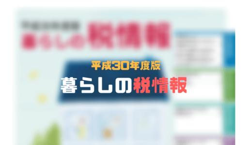 平成30年度版「暮らしの税情報」が公開されました。