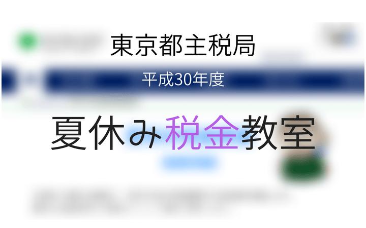 平成30年度-東京都-夏休み税金教室-アイキャッチ