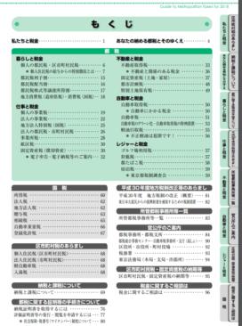 2018年-平成30年度-ガイドブック都税-13