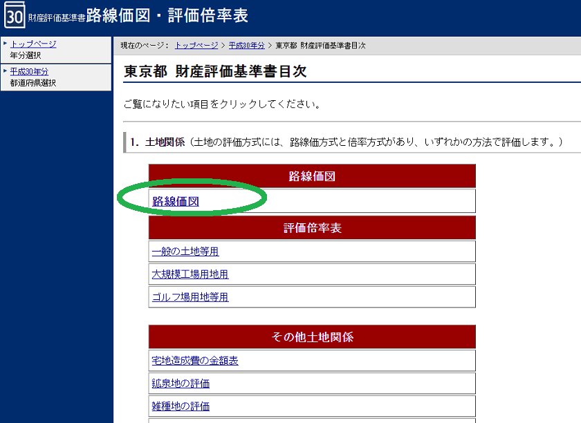 平成30年分-財産評価基準書-12