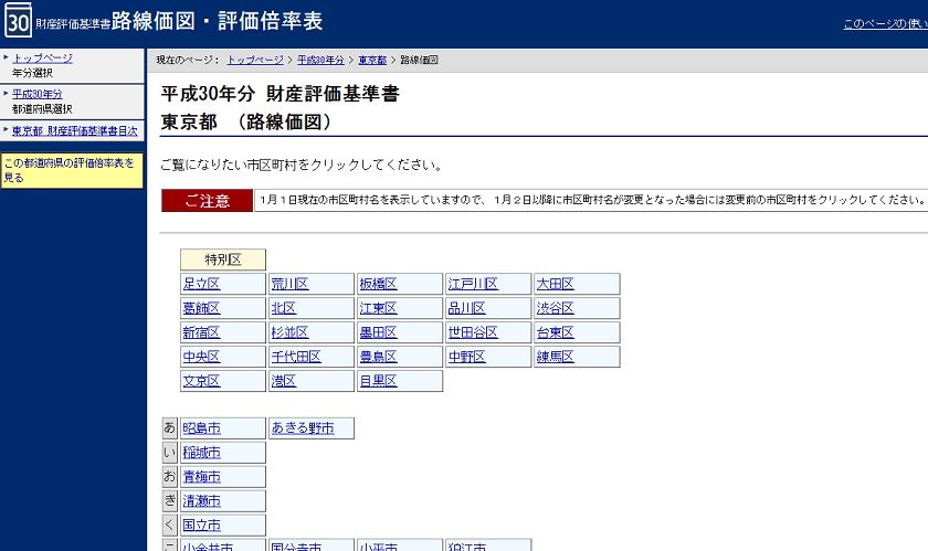 平成30年分-財産評価基準書-13
