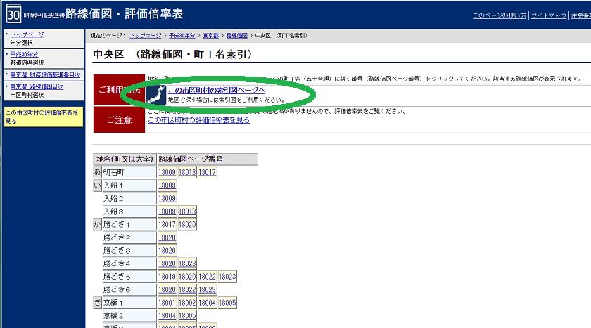 平成30年分-財産評価基準書-14