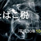 平成30年10月-たばこ税-アイキャッチ