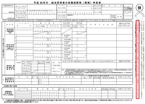 平成30年分-給与所得者の扶養控除等(異動)申告書の画像