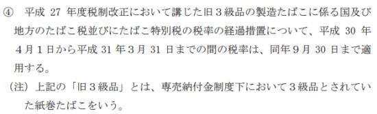 平成30年10月-たばこ税-14