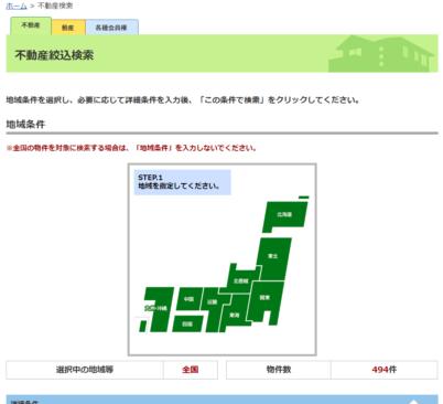 公売情報サイト-12