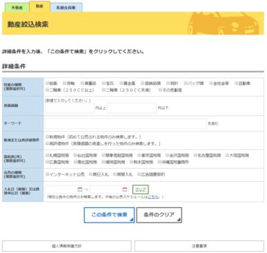 公売情報サイト-14