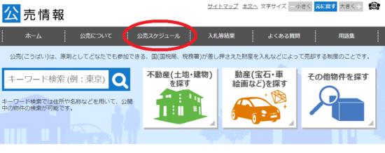 公売情報サイト-17