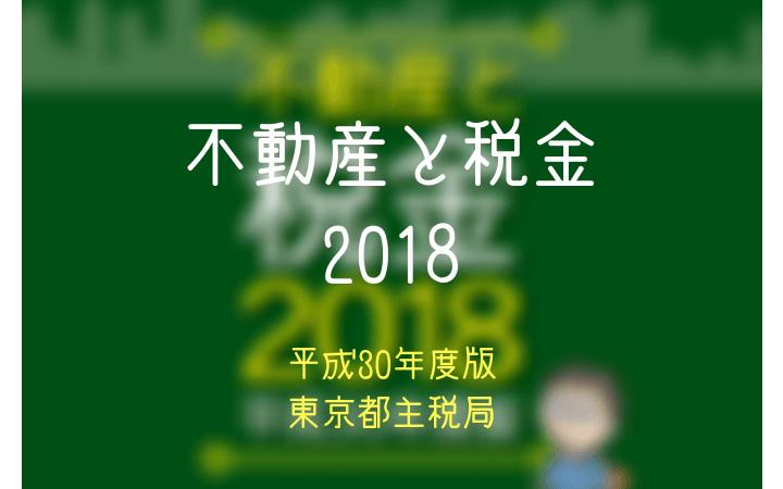 東京都-不動産と税金2018(平成30年度版)-アイキャッチ