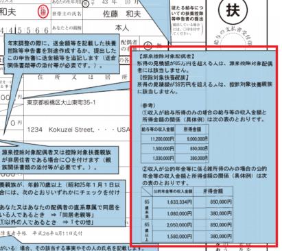 平成31年(2019年)分-給与所得者の扶養控除等(異動)申告書-記載例-15