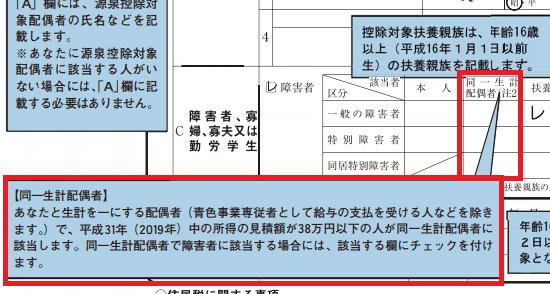 平成31年(2019年)分-給与所得者の扶養控除等(異動)申告書-18