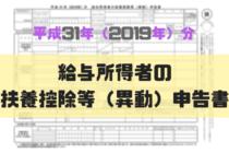 平成31年(2019年)分の給与所得者の扶養控除等(異動)申告書が掲載されました