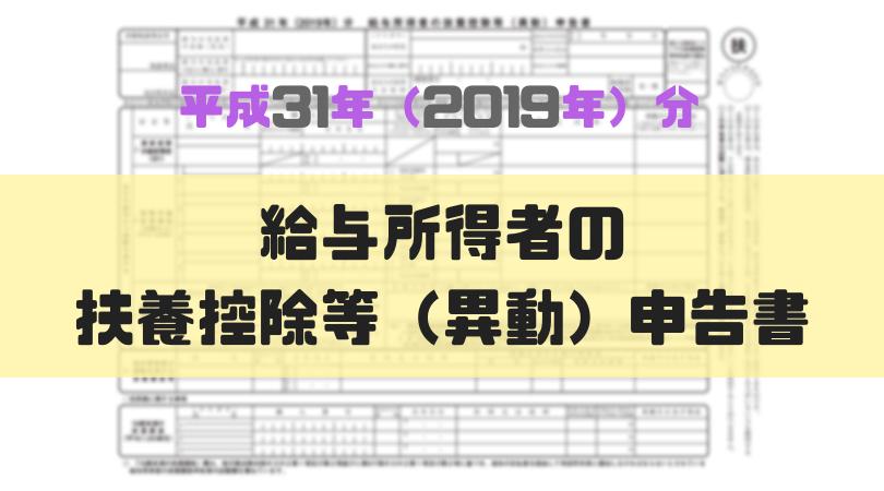 平成31年(2019年)分-給与所得者の扶養控除等(異動)申告書-アイキャッチ
