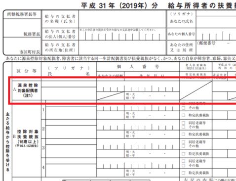 平成31年(2019年)分-給与所得者の扶養控除等(異動)申告書-13