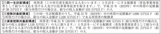 平成31年(2019年)分-給与所得者の扶養控除等(異動)申告書-16