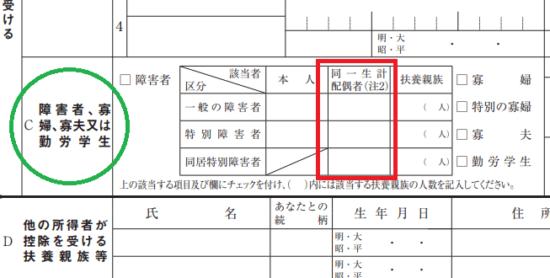 平成31年(2019年)分-給与所得者の扶養控除等(異動)申告書-17