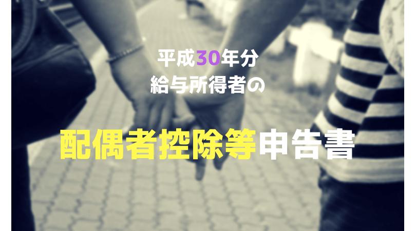 平成30年分-給与所得者の配偶者控除等申告書-アイキャッチ