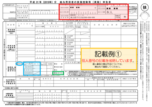 平成31年(2019年)-給与所得者の扶養控除等(異動)申告書-記載例集-31