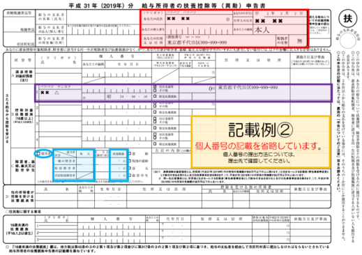 平成31年(2019年)-給与所得者の扶養控除等(異動)申告書-記載例集-32