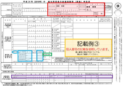 平成31年(2019年)-給与所得者の扶養控除等(異動)申告書-記載例集-33