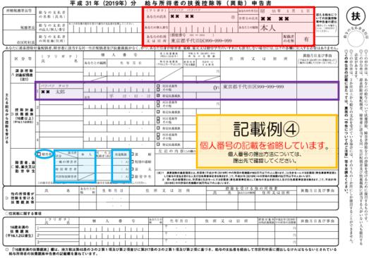 平成31年(2019年)-給与所得者の扶養控除等(異動)申告書-記載例集-34