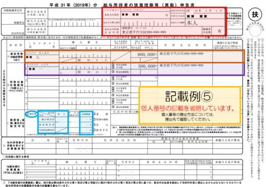 平成31年(2019年)-給与所得者の扶養控除等(異動)申告書-記載例集-35