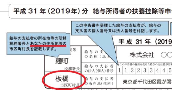 平成31年(2019年)分-給与所得者の扶養控除等(異動)申告書の書き方-14