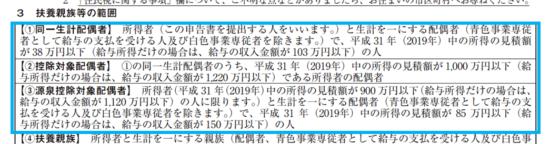 平成31年(2019年)分-給与所得者の扶養控除等(異動)申告書の書き方-26
