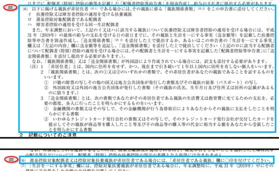 平成31年(2019年)分-給与所得者の扶養控除等(異動)申告書の書き方-27