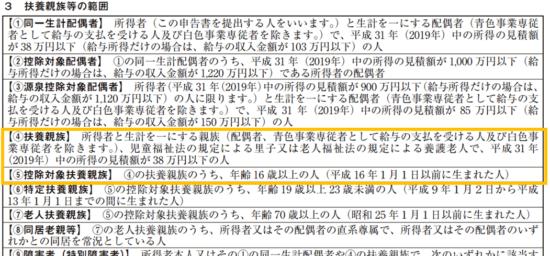 平成31年(2019年)分-給与所得者の扶養控除等(異動)申告書の書き方-30