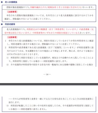 平成31年(2019年)分-給与所得者の扶養控除等(異動)申告書の書き方-32