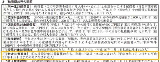 平成31年(2019年)分-給与所得者の扶養控除等(異動)申告書の書き方-33
