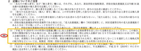 平成31年(2019年)分-給与所得者の扶養控除等(異動)申告書の書き方-34