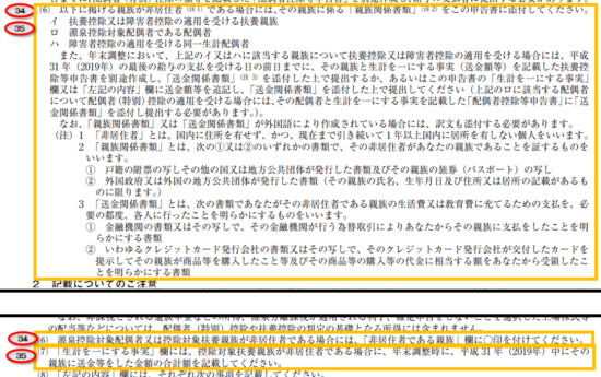 平成31年(2019年)分-給与所得者の扶養控除等(異動)申告書の書き方-35
