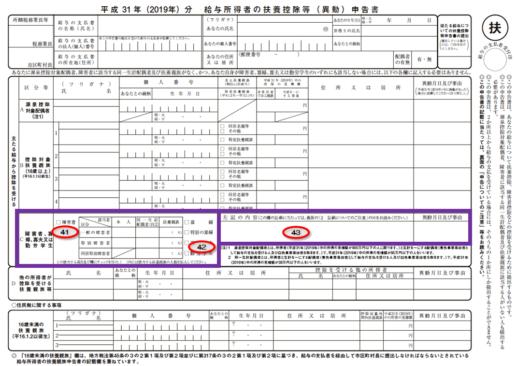 平成31年(2019年)分-給与所得者の扶養控除等(異動)申告書の書き方-36