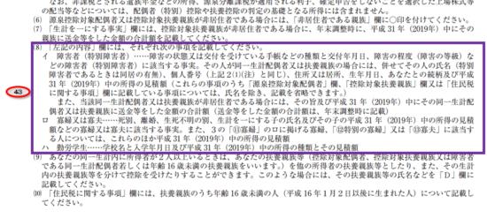 平成31年(2019年)分-給与所得者の扶養控除等(異動)申告書の書き方-43