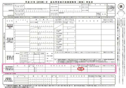 平成31年(2019年)分-給与所得者の扶養控除等(異動)申告書の書き方-44