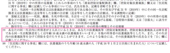 平成31年(2019年)分-給与所得者の扶養控除等(異動)申告書の書き方-45