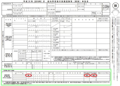平成31年(2019年)分-給与所得者の扶養控除等(異動)申告書の書き方-46