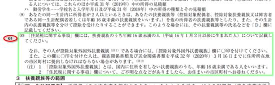平成31年(2019年)分-給与所得者の扶養控除等(異動)申告書の書き方-48