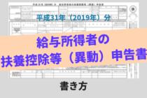 給与所得者の扶養控除等(異動)申告書の書き方【平成31年(2019年)分】