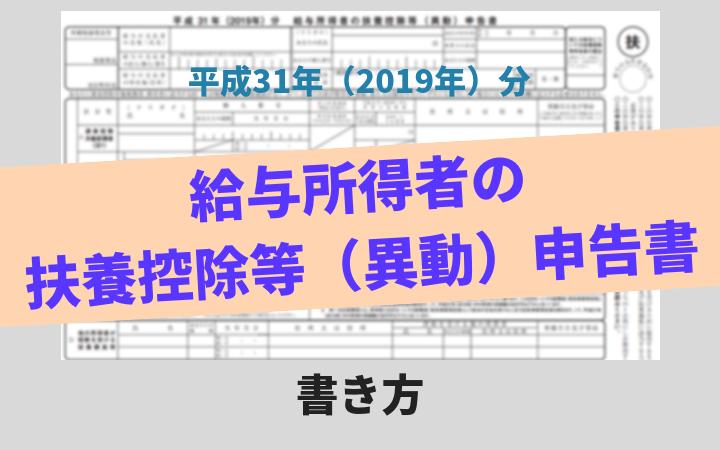 平成31年(2019年)分-給与所得者の扶養控除等(異動)申告書の書き方-アイキャッチ