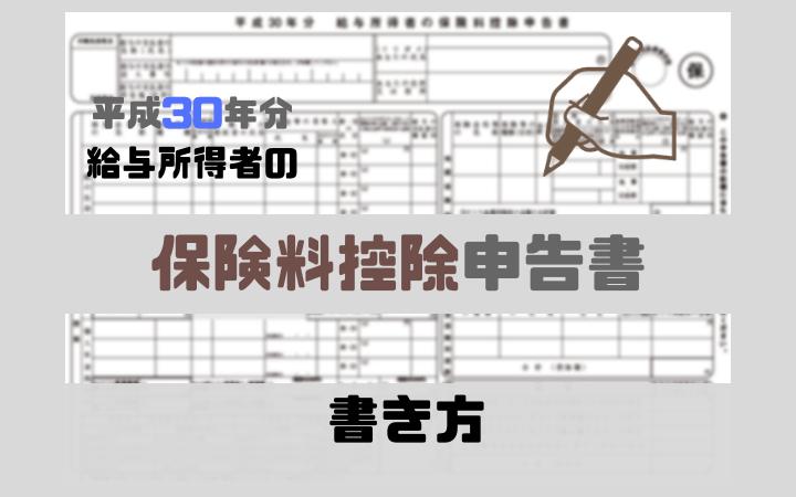 平成30年分-給与所得者の保険料控除申告書-書き方-アイキャッチ3