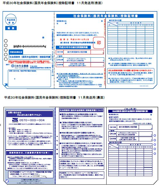 平成30年-社会保険料(国民年金保険料)控除証明書-見本-1