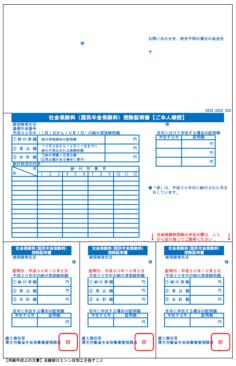 平成30年-社会保険料(国民年金保険料)控除証明書-見本-2