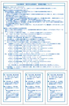 平成30年-社会保険料(国民年金保険料)控除証明書-見本-3