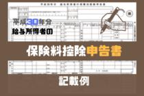 給与所得者の保険料控除申告書の記載例(平成30年分)