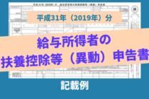 給与所得者の扶養控除等(異動)申告書の記載例(平成31年(2019年)分)