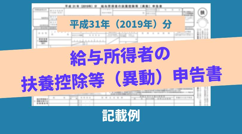 平成31年(2019年)-給与所得者の扶養控除等(異動)申告書-記載例-アイキャッチ3