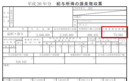 平成30年分-源泉徴収票-見本-14